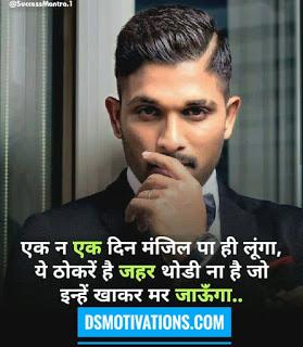 Motivational quotes Aapko jaroor padhne chaahiye