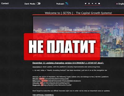 Скриншоты выплат с хайпа se7en.systems
