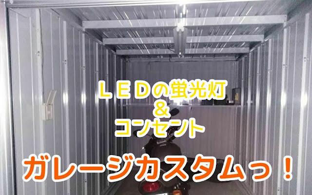イナバガレージ 照明 コンセントの写真