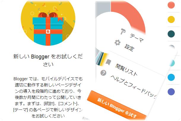 bloggerブログ