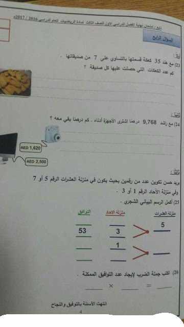 امتحان نهاية الفصل الدراسي الأول للصف الثالث لمادة الرياضيات للعام الدراسي 2016-2017