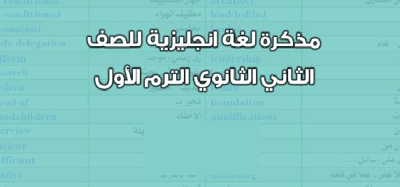 مذكرة مادة اللغة الإنجليزية للصف الثاني الثانوى 2021