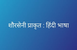 शौरसेनी प्राकृत : shaurseni prakrit