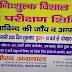 श्री हरीशचन्द्र अग्रवाल जी फाउण्डेशन करेगा नि:शुल्क नेत्र शिविर का आयोजन