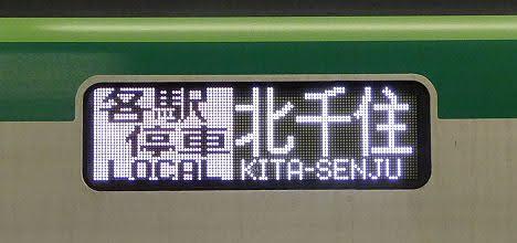 常磐線 千代田線直通 各駅停車 北千住行き2 東京メトロ16000系