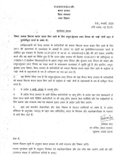 doe-om-hindi-25-02-2020-for-hra