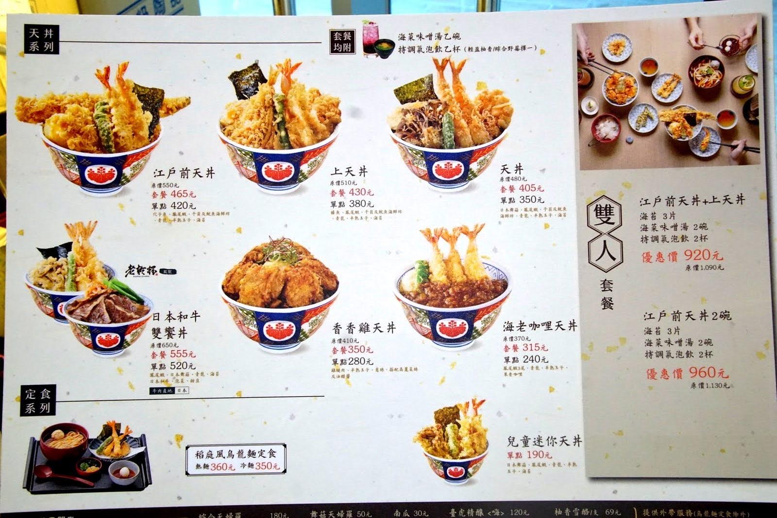 [台南][東區] 金子半之助|天丼專門店|菜單