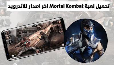 تحميل لعبة Mortal Kombat مورتال كومبات للاندرويد