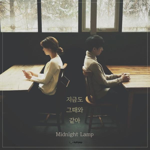 [Single] Midnight Lamp – 지금도 그때와 같아