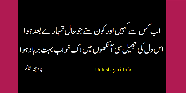 parveen shakir poetry sms - top sad shayari Ab kis se kaheen