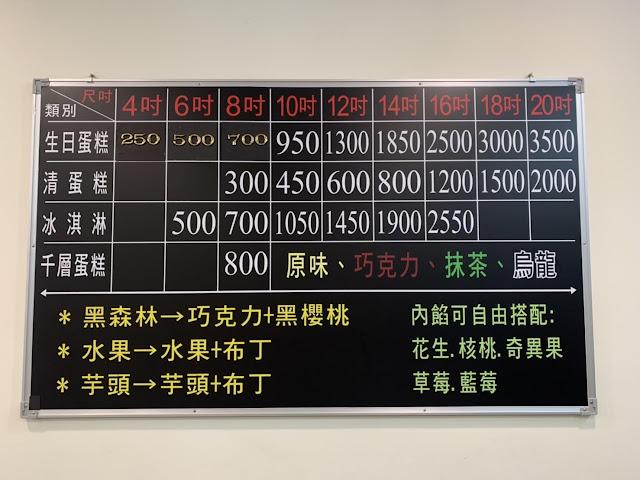 台南永康區美食【傳承烘焙坊】蛋糕價目表介紹