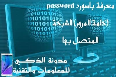 برنامج,لمعرفة,كلمة,سر,الشبكة,المتصل,بها,للاندرويد