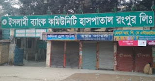 Islami Bank community  hospital Rangpur doctor list and best doctors in Rangpur.
