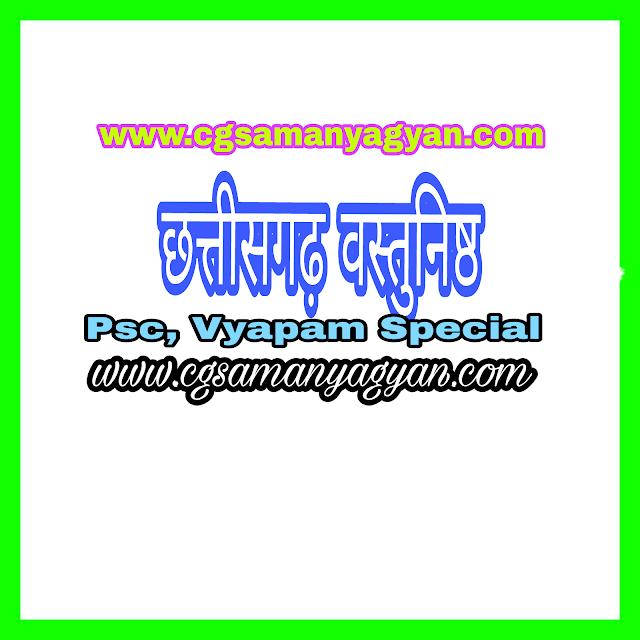 छत्तीसगढ सामान्यज्ञान प्रश्नोत्तरी 37 [CG QUIZ] Cg Vyapam Cgpsc