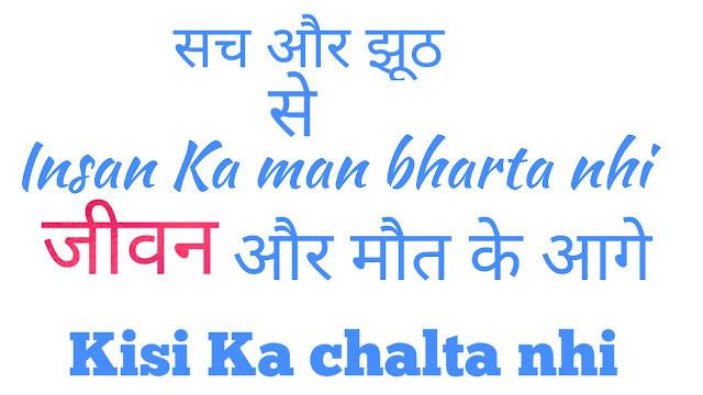 सच और jhut से इंसान का मन bharta नहीं