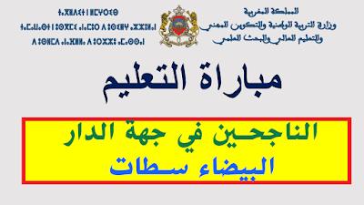 لوائح الناجحين بجهة الدار البيضاء سطات في اختبار الكتابي لمباراة التعليم 2019