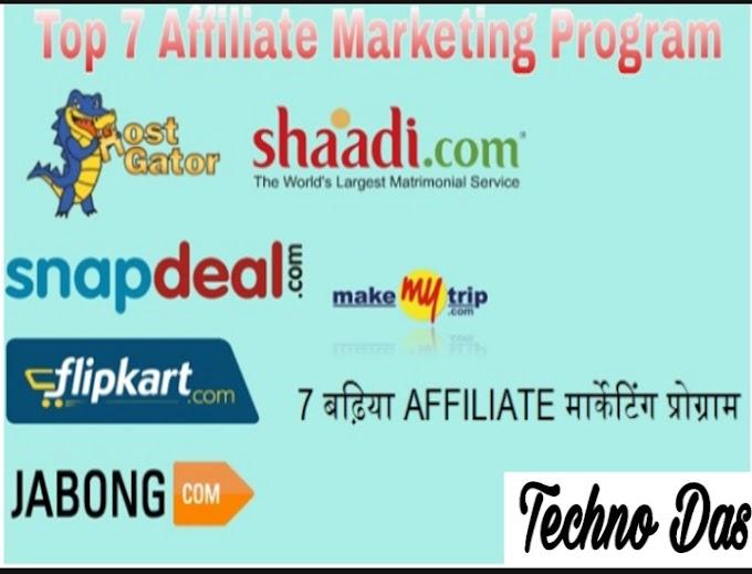 Top 7 Affiliate Marketing Program In India (List in Hindi) 2019