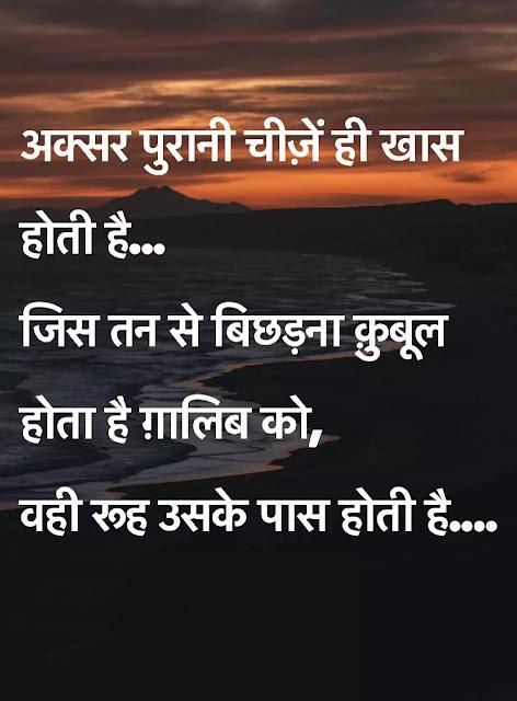 love sad status hindi