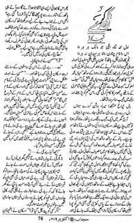 Ki Kariye By Shabina Kousar Urdu Novel Free Download Pdf