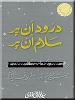 Durood Un Per Salam Un Per Ala maududi ki pdf book