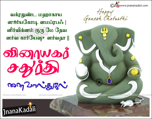 Here is a Happy Vinayaka Chavithi Tamil greetings,Happy Ganesh Chaturthi 2015 Quotes,SMS,Messages,Vinayaka Chturdi Greetings for Facebook Status, Vinayaka Chturdi Stuti,Vinayaka Chturdi Aarti,Vinayaka Chturdi  Bhajans,Vinayaka Chturdi Songs,Vinayaka Chturdi Shayari, Vinayaka Chturdi Wishes,Vinayaka Chturdi  Sayings,Vinayaka Chturdi  Slogans,Facebook Timeline Cover, Vinayaka Chavithi Vrat Vidhan,Vinayaka Chavithi Ujjain, Vinayaka Chavithi HD Wallpaper,Vinayaka Chavithi Greeting Cards.