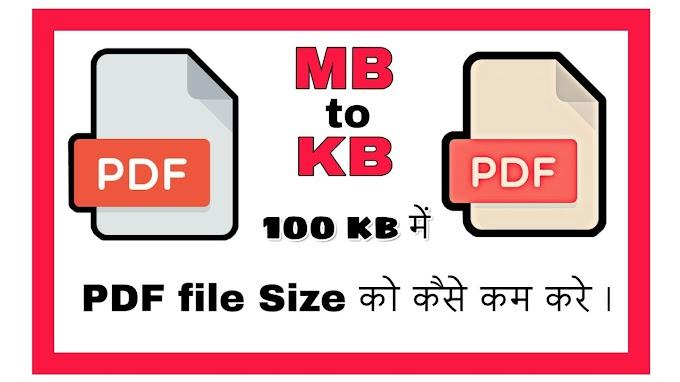 मानव संपदा पोर्टल पर डाक्यूमेंट् अपलोड करने के लिए Adobe scan से भी डॉक्यूमेंट् फ़ाइल बनाया जा सकता है जो 100kb में हो।