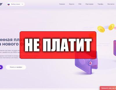 Скриншоты выплат с хайпа latypay.com
