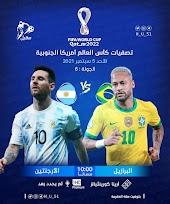 تفاصيل مباراة البرازيل والارجنتين تصفيات كاس العالم