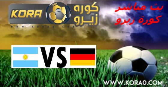 كورة ستار مشاهدة مباراة الأرجنتين والمانيا بث مباشر اون لاين اليوم 9-10-2019 مباراة ودية kora star