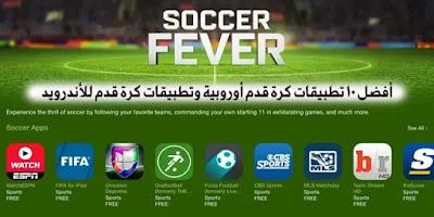 أفضل 10 تطبيقات كرة قدم أوروبية وتطبيقات كرة قدم للأندرويد
