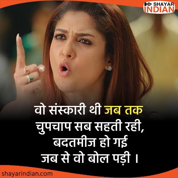 लड़कियों के उपर शायरी । Hindi Shayari Status on Girls