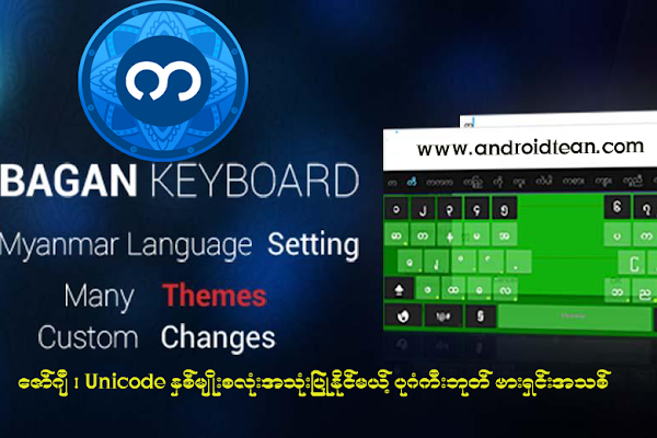 Bagan - Myanmar Keyboard (12.5)