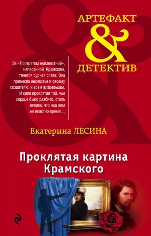 Екатерина Лесина. Проклятая картина Крамского