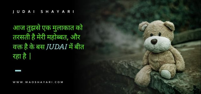 judai ki shayari hindi mein, judai par shayari in hindi