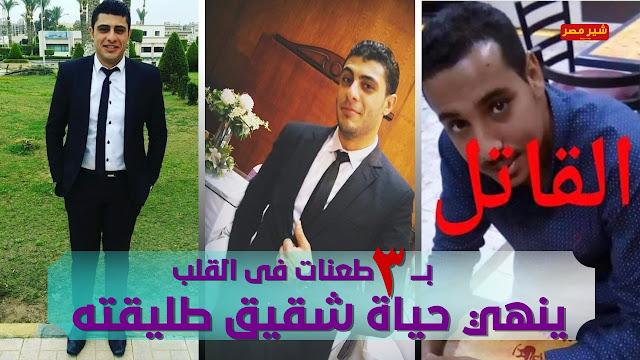 القبض على قاتل المهندس الصغير محمد سعد ابن الدقهلية