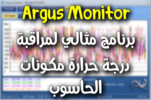 برنامج Argus Monitor لمعرفة درجة حرارة المعالج والهارد وبطاقة الشاشة