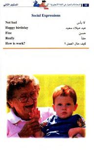 تعلم المحادثة بالإنجليزية [بالصور] ebooks.ESHAMEL%5B34%