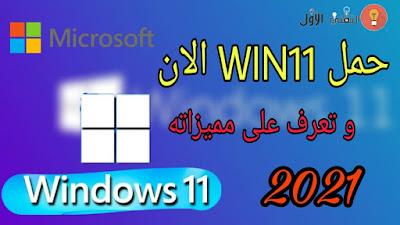 تحميل ويندوز 11 النسخة الرسمية برابط مباشر 2022