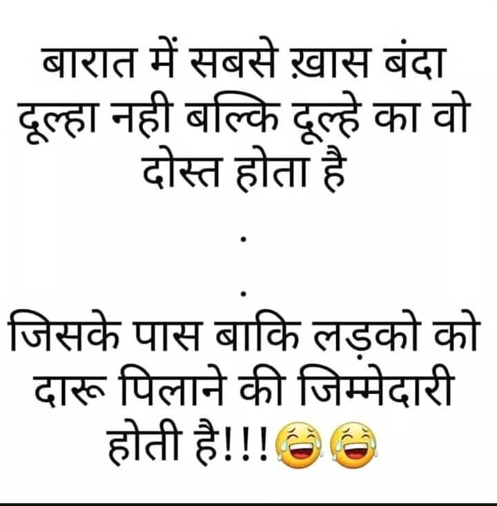 Whatsapp jokes in hindi images download