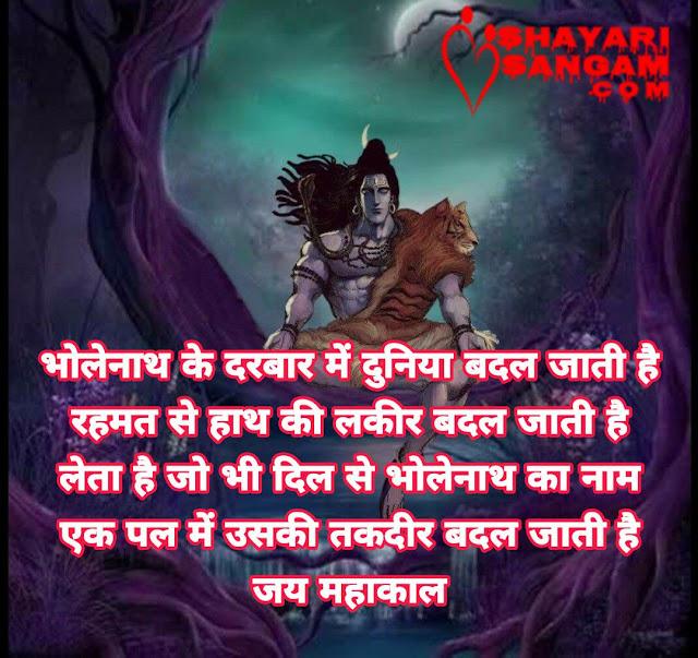 Mahakal Status, Mahadev Status, Bholenath Status,mahakal shayari