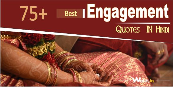 Marriage-Quotes-In-Hindi