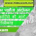 Pajhota Movement of Sirmaur (पझौता आन्दोलन हिमाचल)