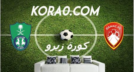 مشاهدة مباراة الأهلي وضمك بث مباشر اليوم 25-8-2020 الدوري السعودي