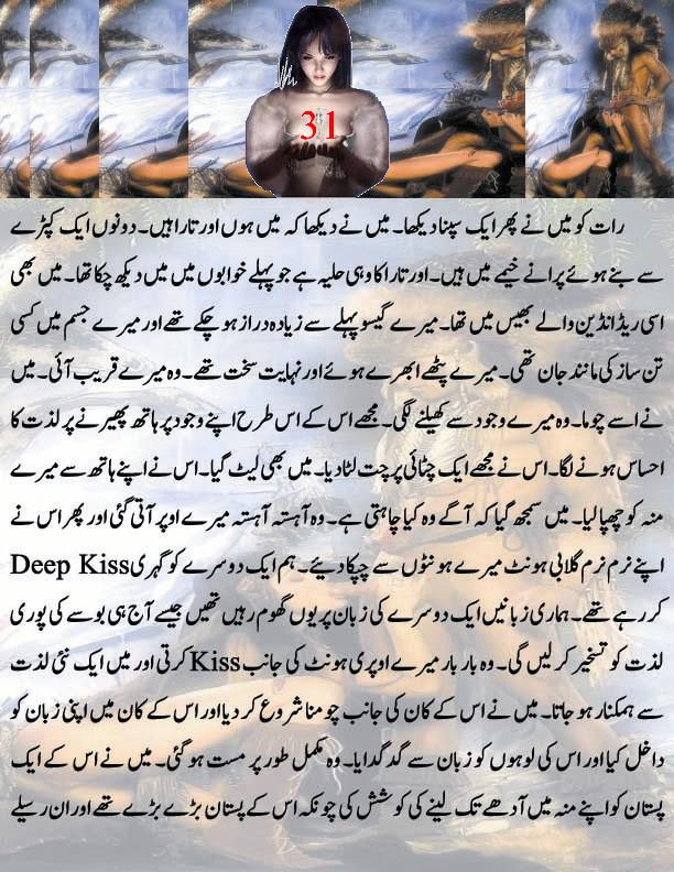 Urdu Adults Stories 121