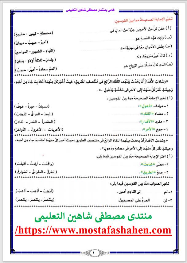 اجمل مراجعة لغة عربية شهر ابريل اختيار من متعدد الصف السادس الابتدائي الترم الثانى 2021