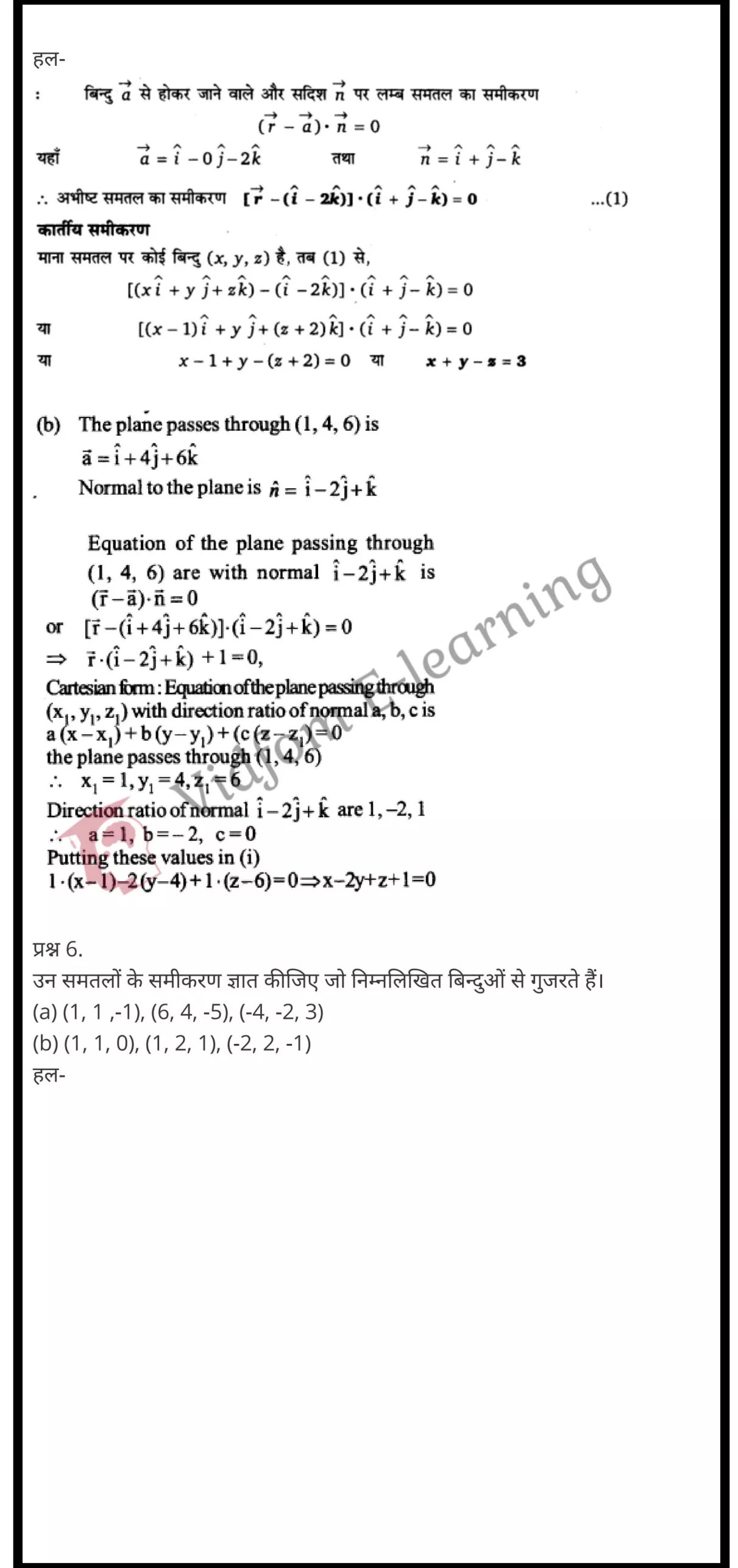class 12 maths chapter 11 light hindi medium 15