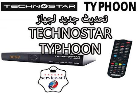 تحديث جديد لجهاز TECHNOSTAR TYPHOON