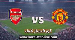 مشاهدة مباراة مانشستر يونايتد وآرسنال بث مباشر رابط ايجي لايف 01-11-2020 في الدوري الانجليزي