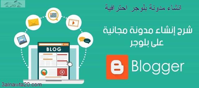انشاء مدونة بلوجر- والربح من الانترنت