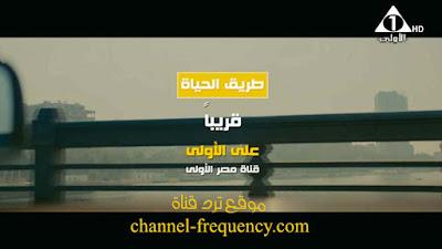 برنامج طريق الحياة على قناة مصر الأاولى 2018 نايل سات